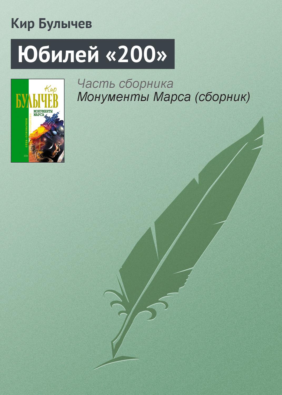Юбилей «200»