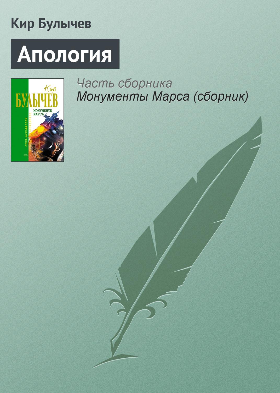 Апология