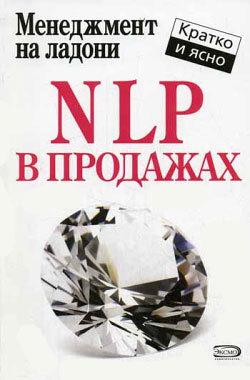 NLP в продажах