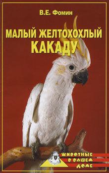 Малый желтохохлый какаду