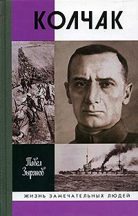 Адмирал Колчак, верховный правитель России