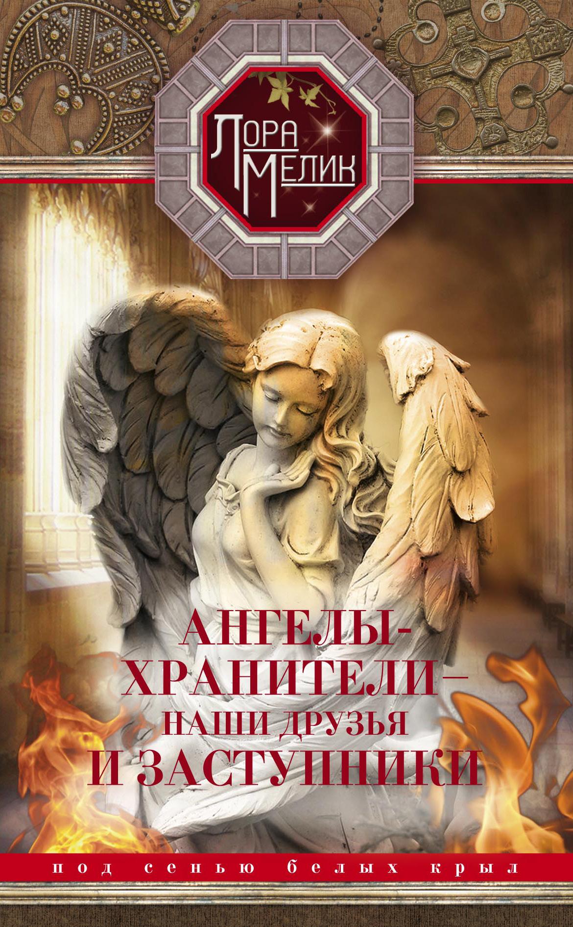 Ангелы-хранители – наши друзья и заступники. Под сенью белых крыл