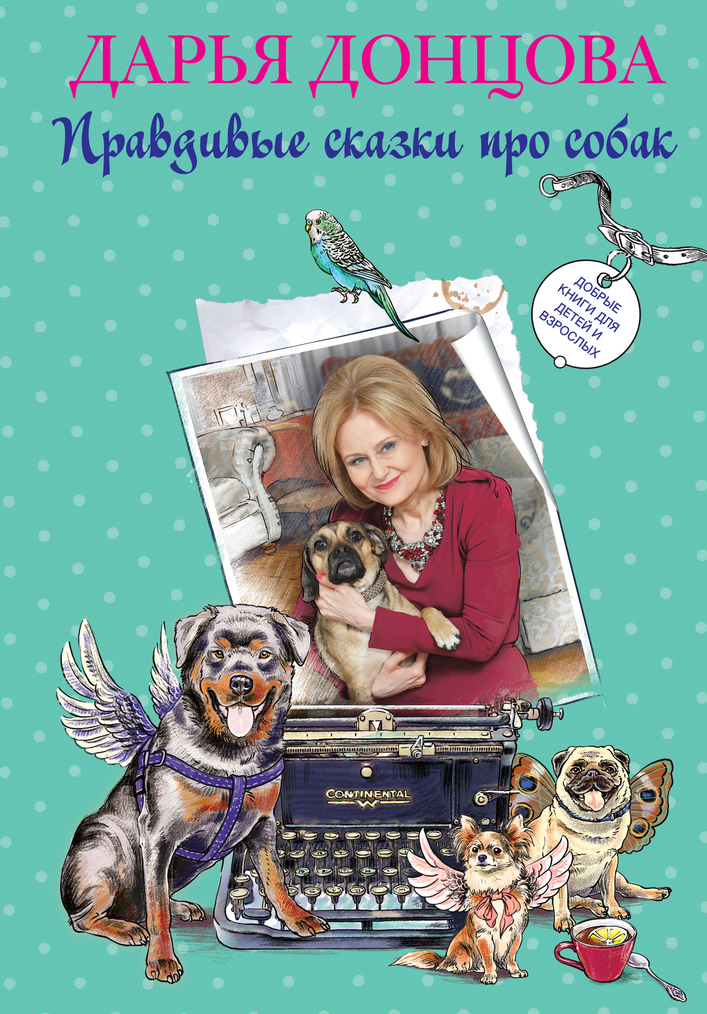 Добрые книги для детей и взрослых. Правдивые сказки про собак (сборник)