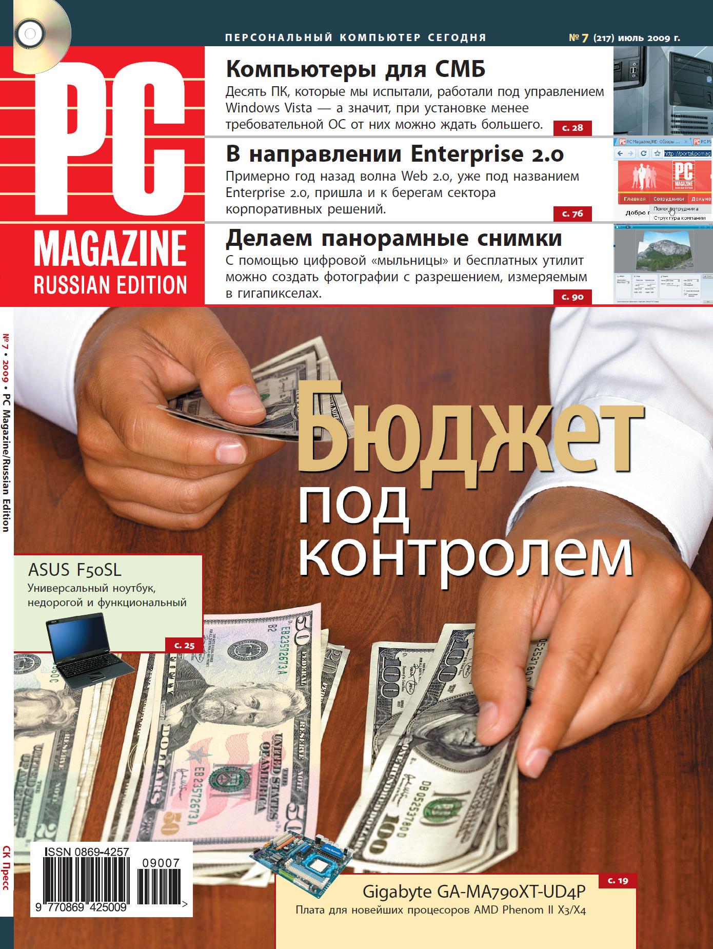 Журнал PC Magazine/RE №07/2009