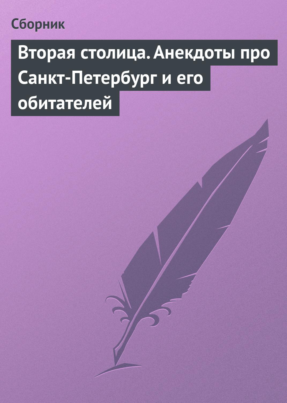 Вторая столица. Анекдоты про Санкт-Петербург и его обитателей
