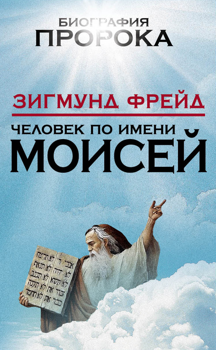 Человек по имени Моисей