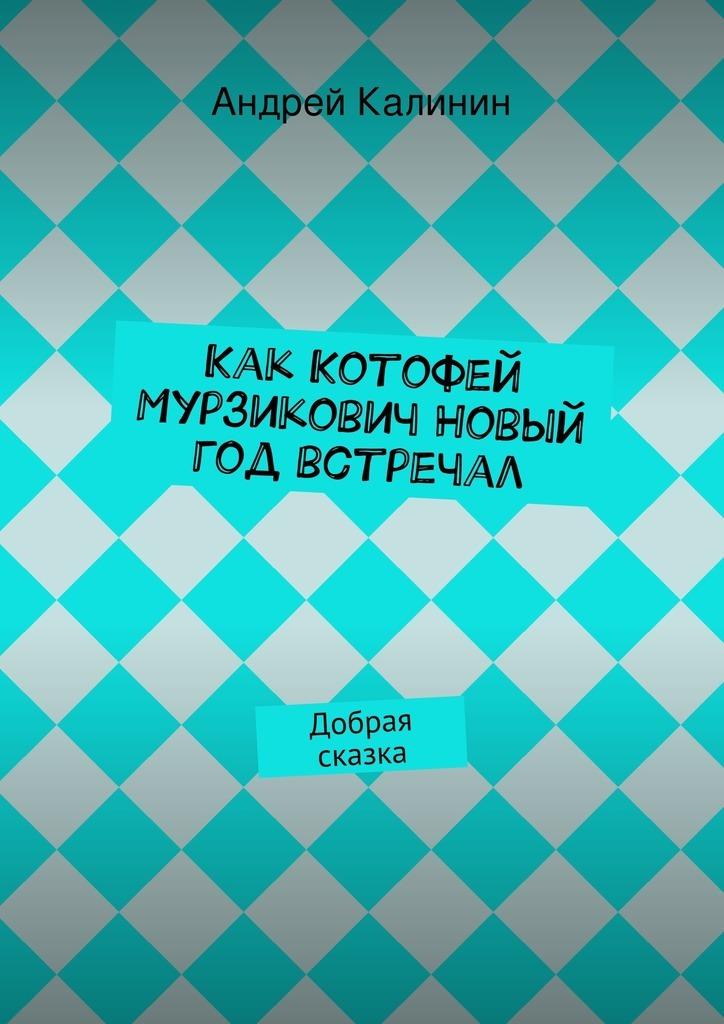 Как Котофей Мурзикович Новый год встречал