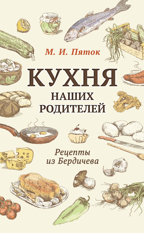 Кухня наших родителей. Рецепты из Бердичева