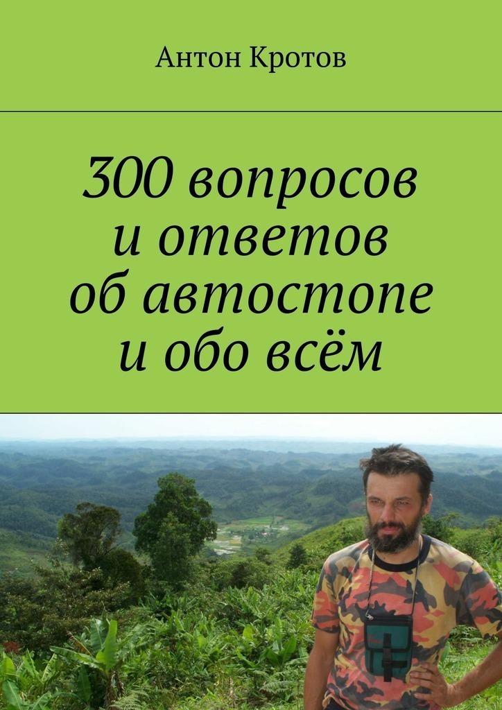 300вопросов иответов обавтостопе иобовсём