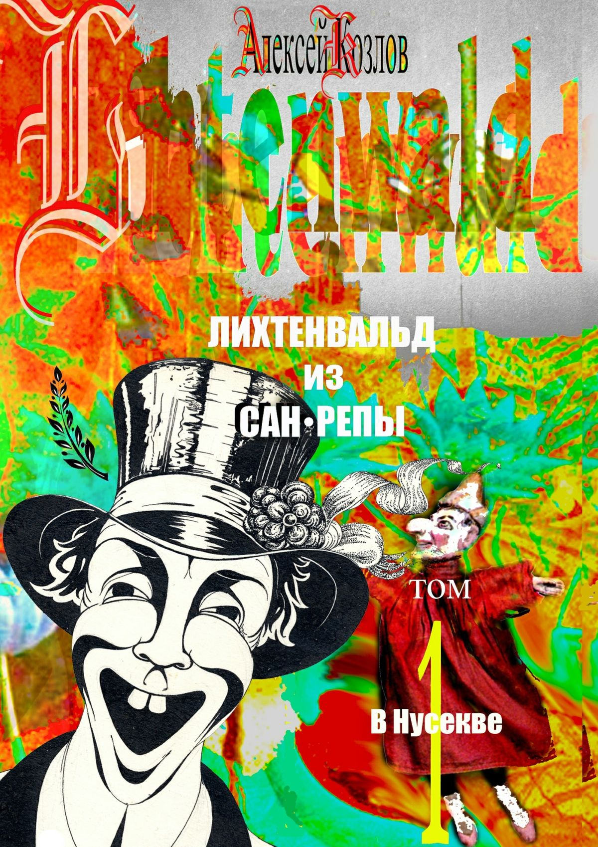 Лихтенвальд изСан-Репы. Том 1. ВНусекве