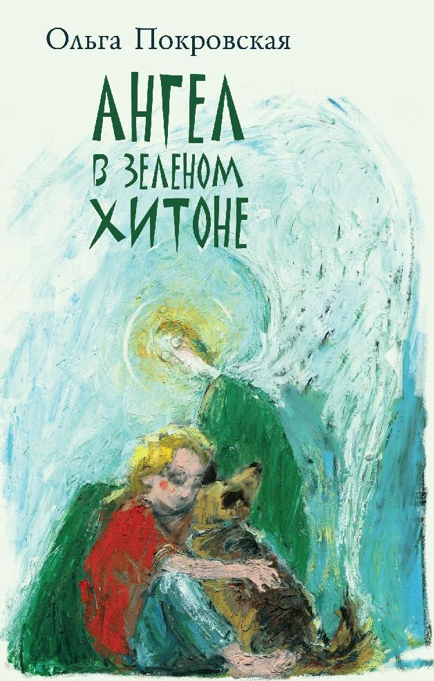 Ангел в зелёном хитоне (сборник)
