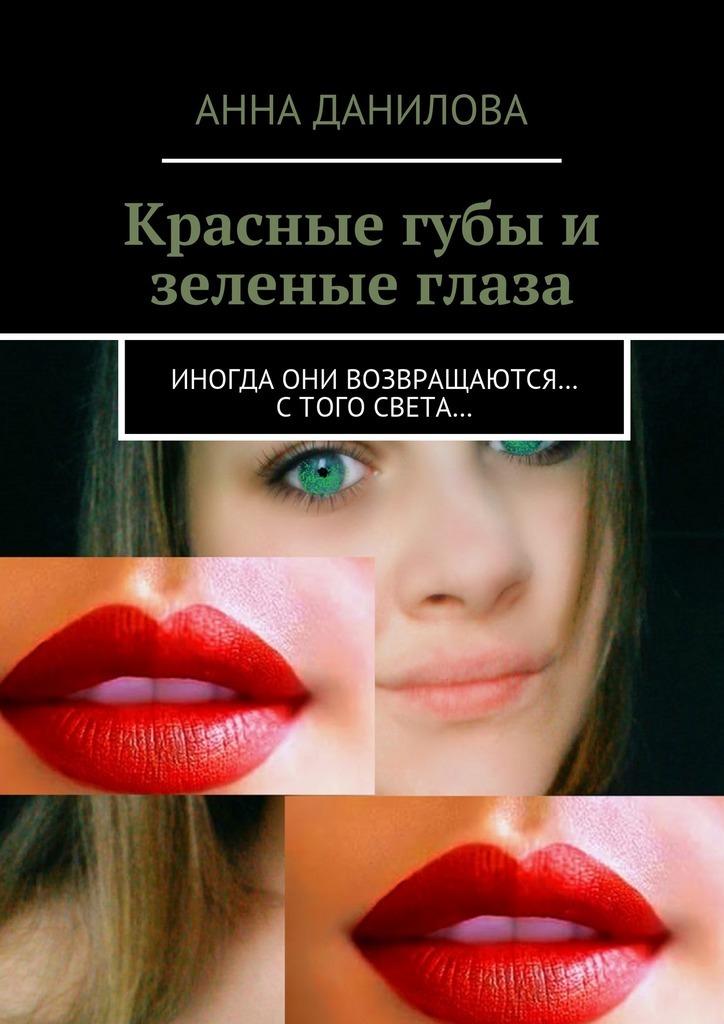 Красные губы и зеленые глаза. Иногда они возвращаются… стого света…