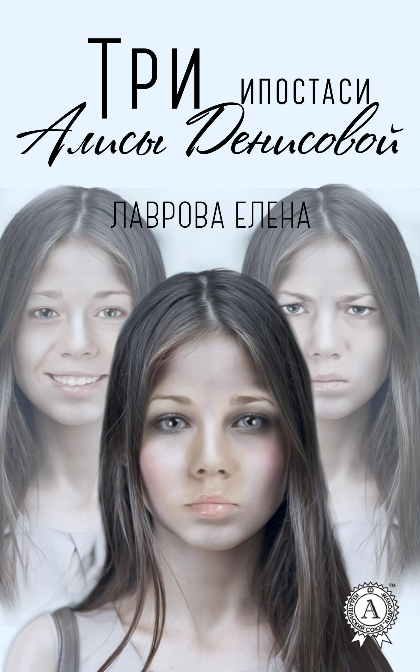 Три ипостаси Алисы Денисовой
