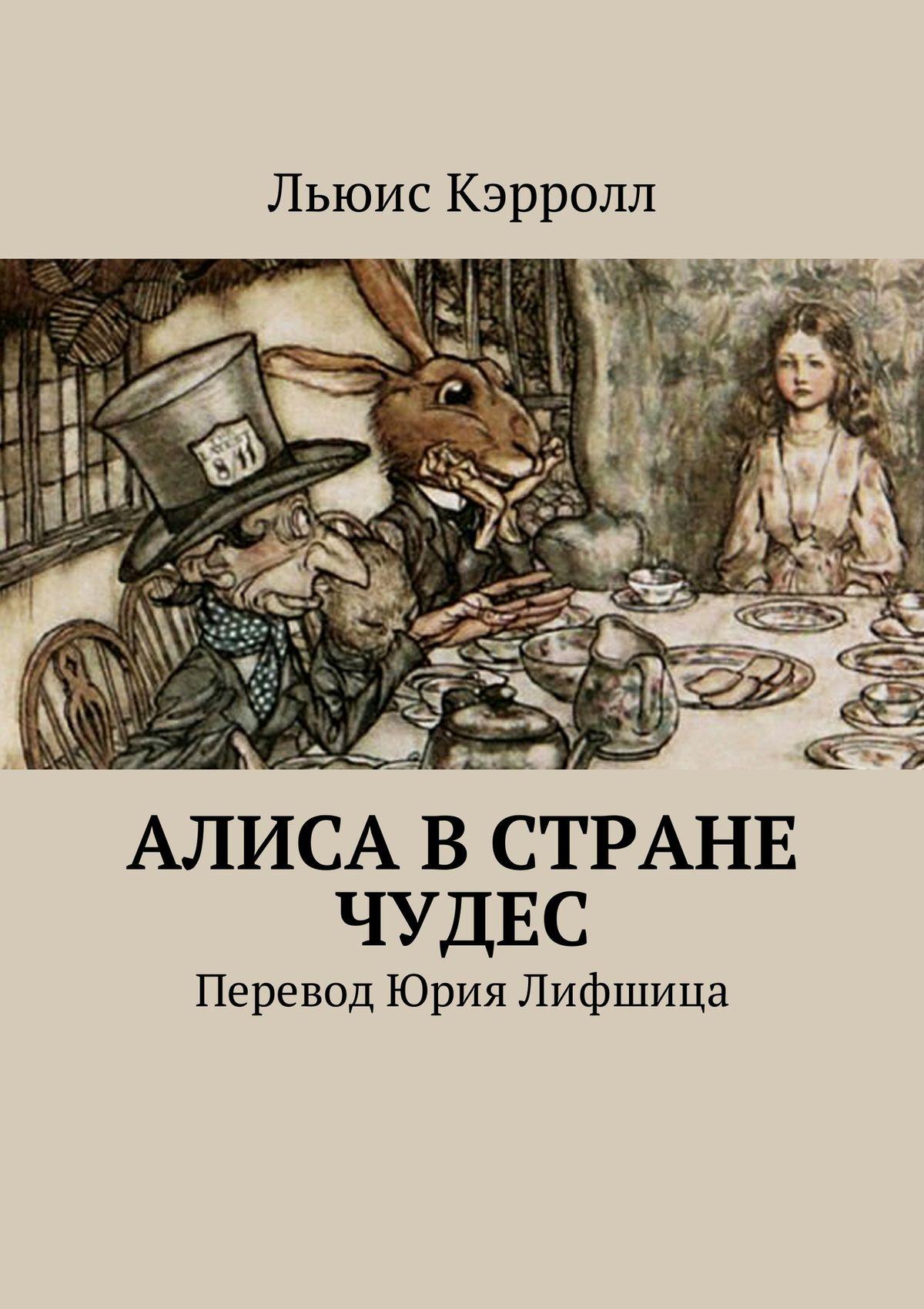 Алиса вСтране чудес. Перевод Юрия Лифшица