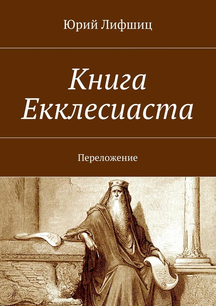 Книга Екклесиаста. Переложение