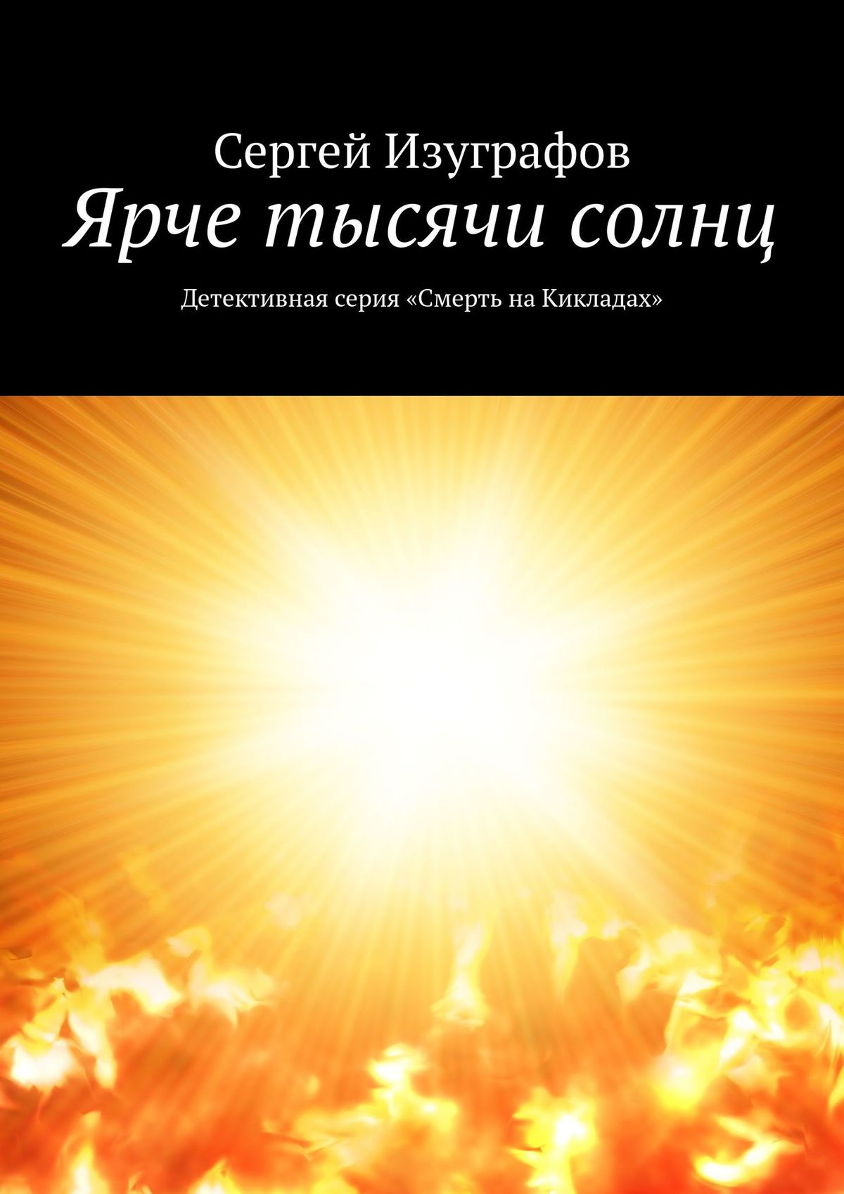 Ярче тысячи солнц