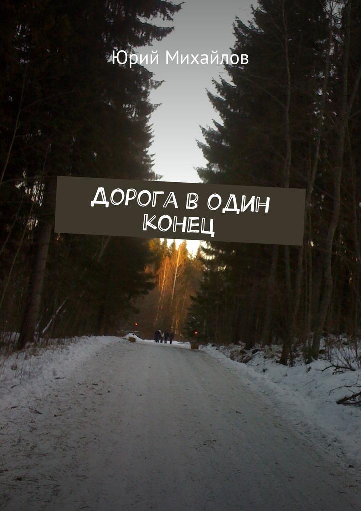 Дорога водин конец