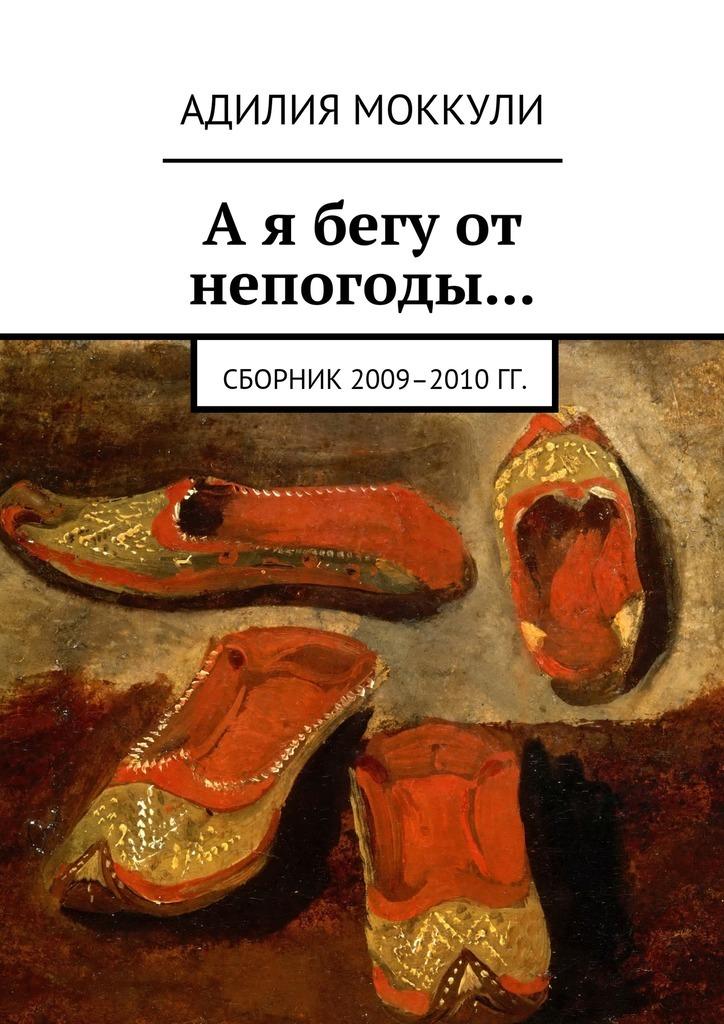 А я бегу от непогоды… Сборник 2009–2010 гг.