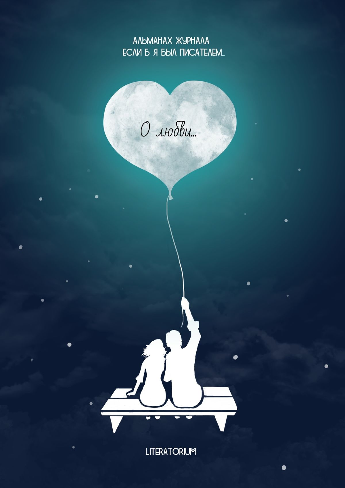 О любви…