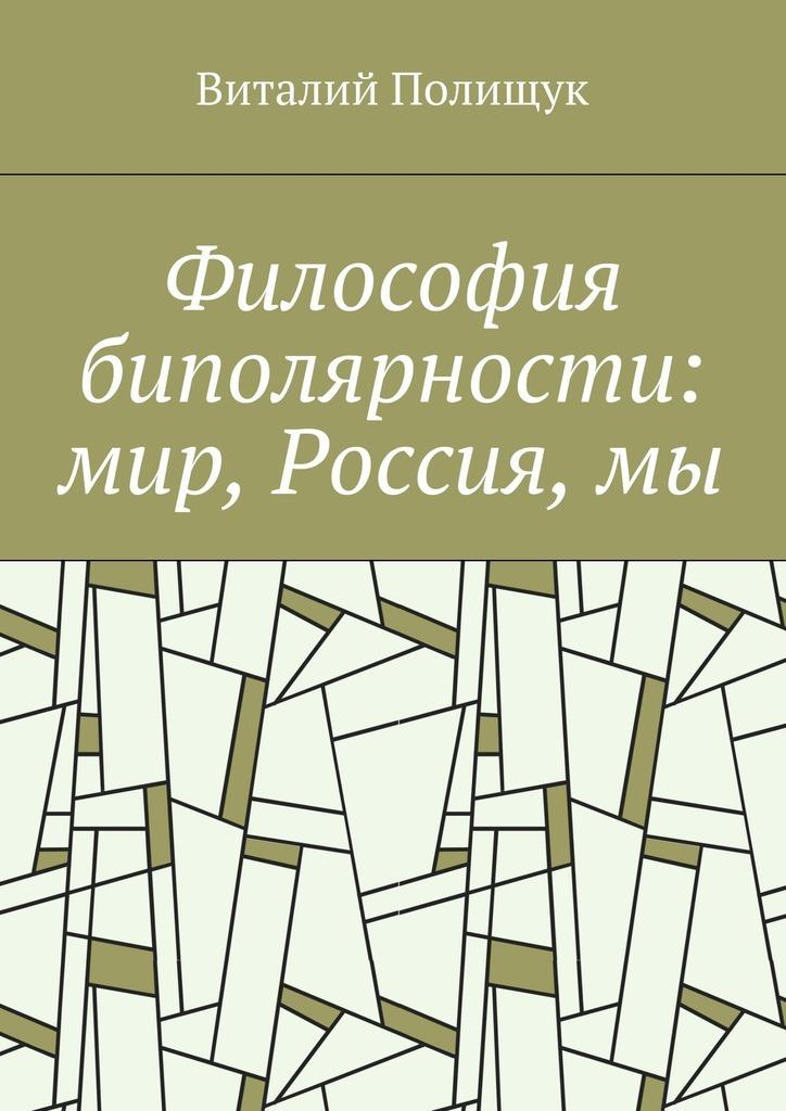 Философия биполярности: мир, Россия,мы