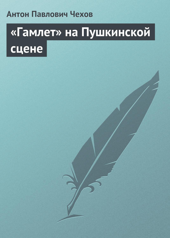 «Гамлет» на Пушкинской сцене