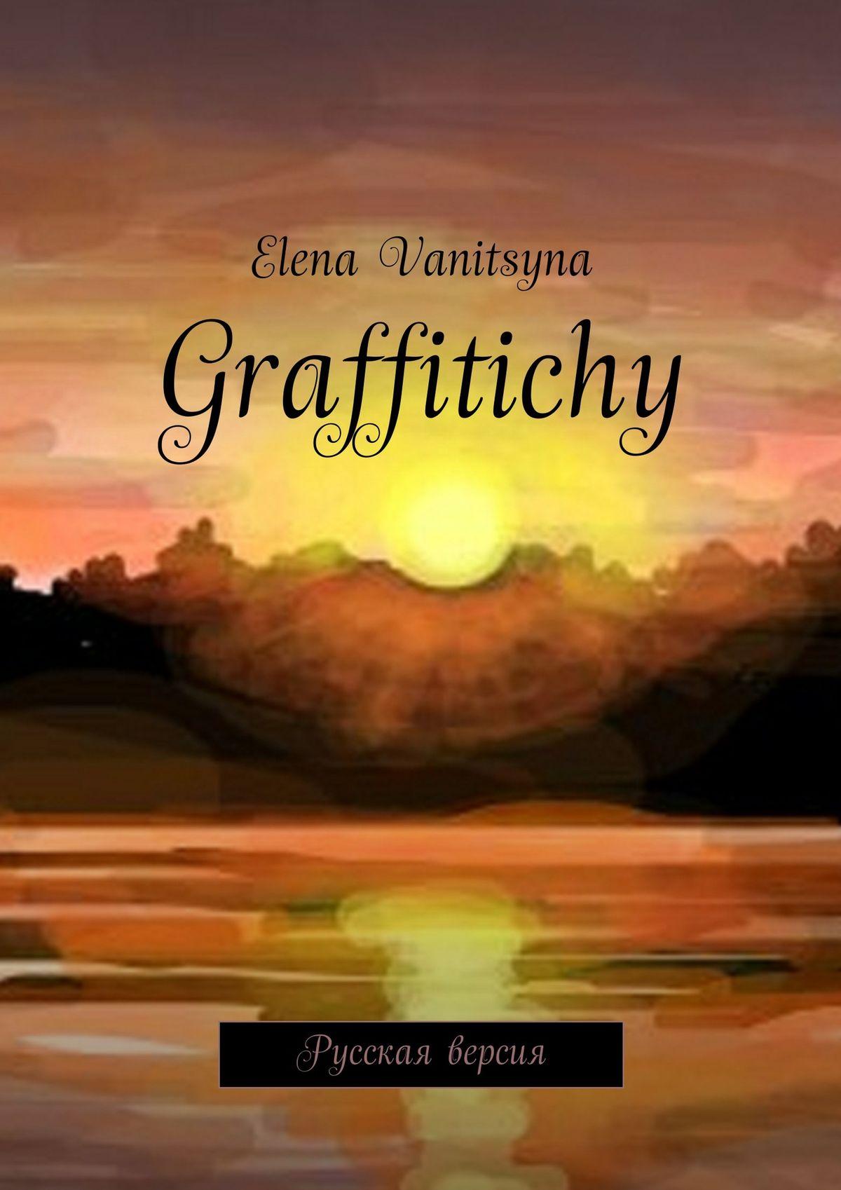 Graffitichy. Русская версия