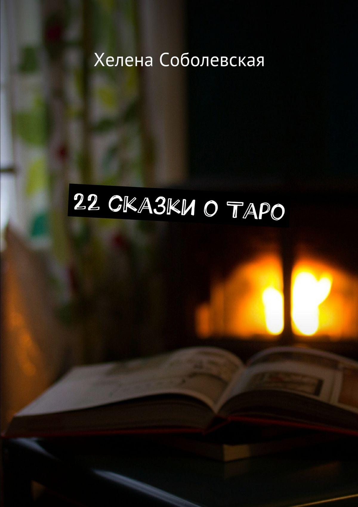 22сказки оТаро