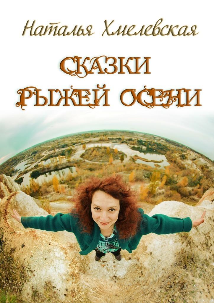 Сказки Рыжей Осени