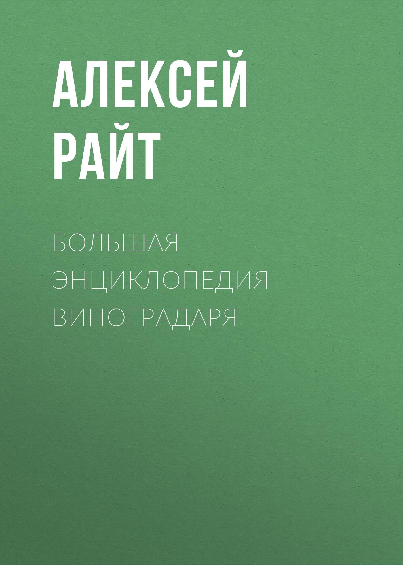 Большая энциклопедия виноградаря