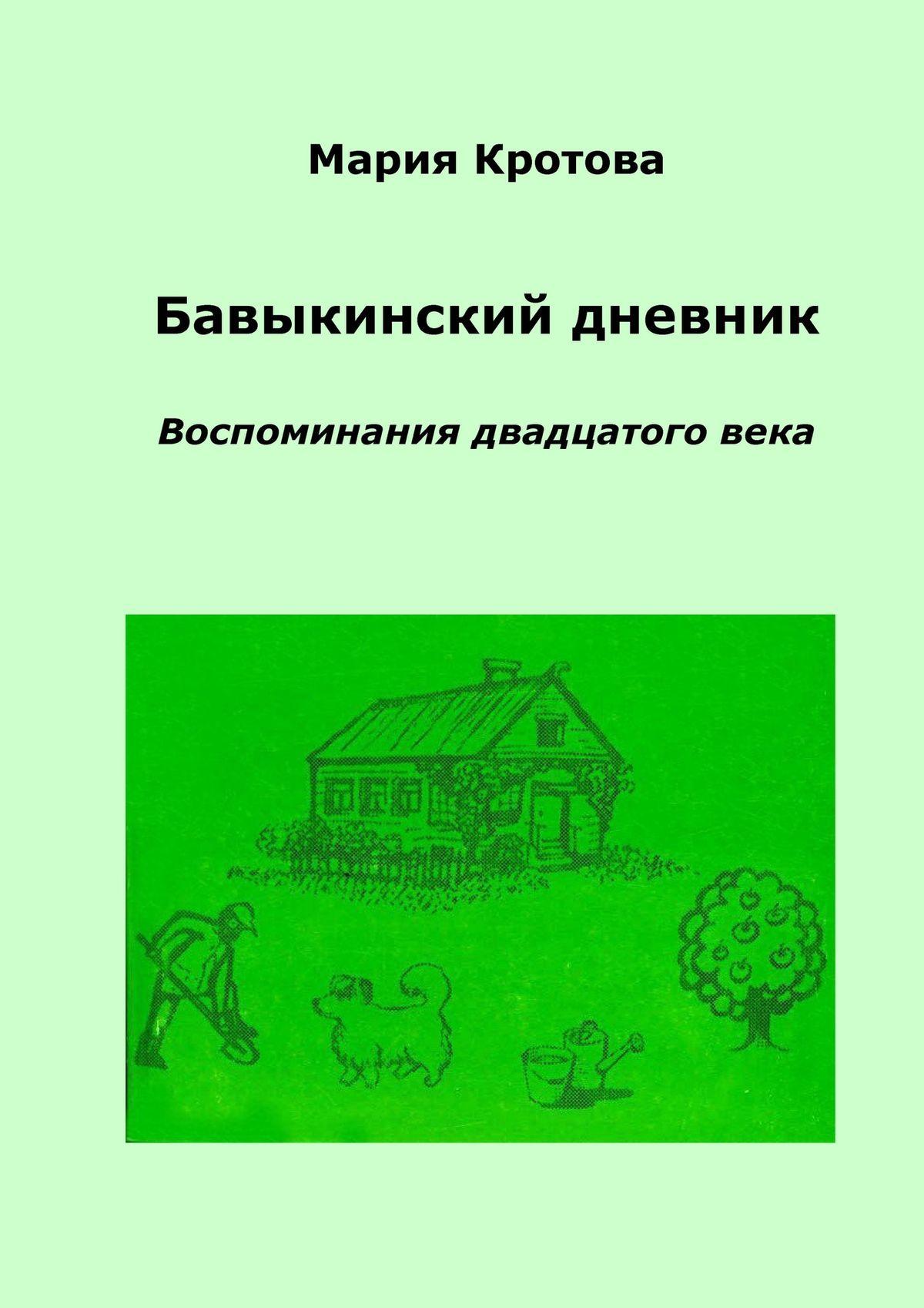 Бавыкинский дневник. Воспоминания двадцатого века