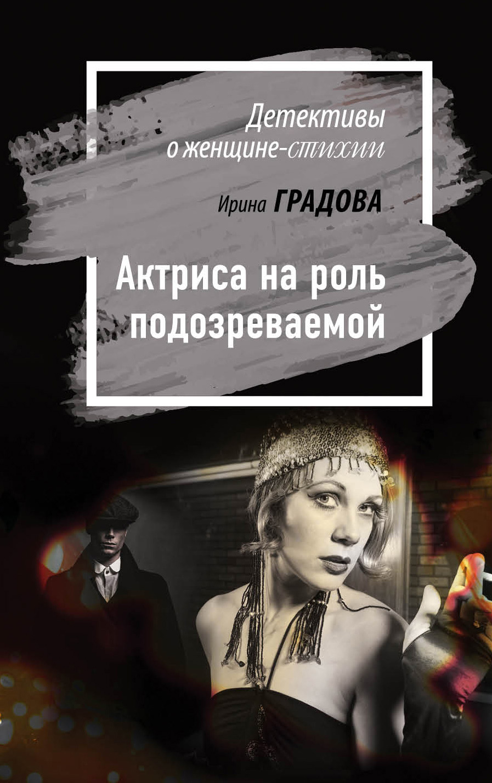 Актриса на роль подозреваемой