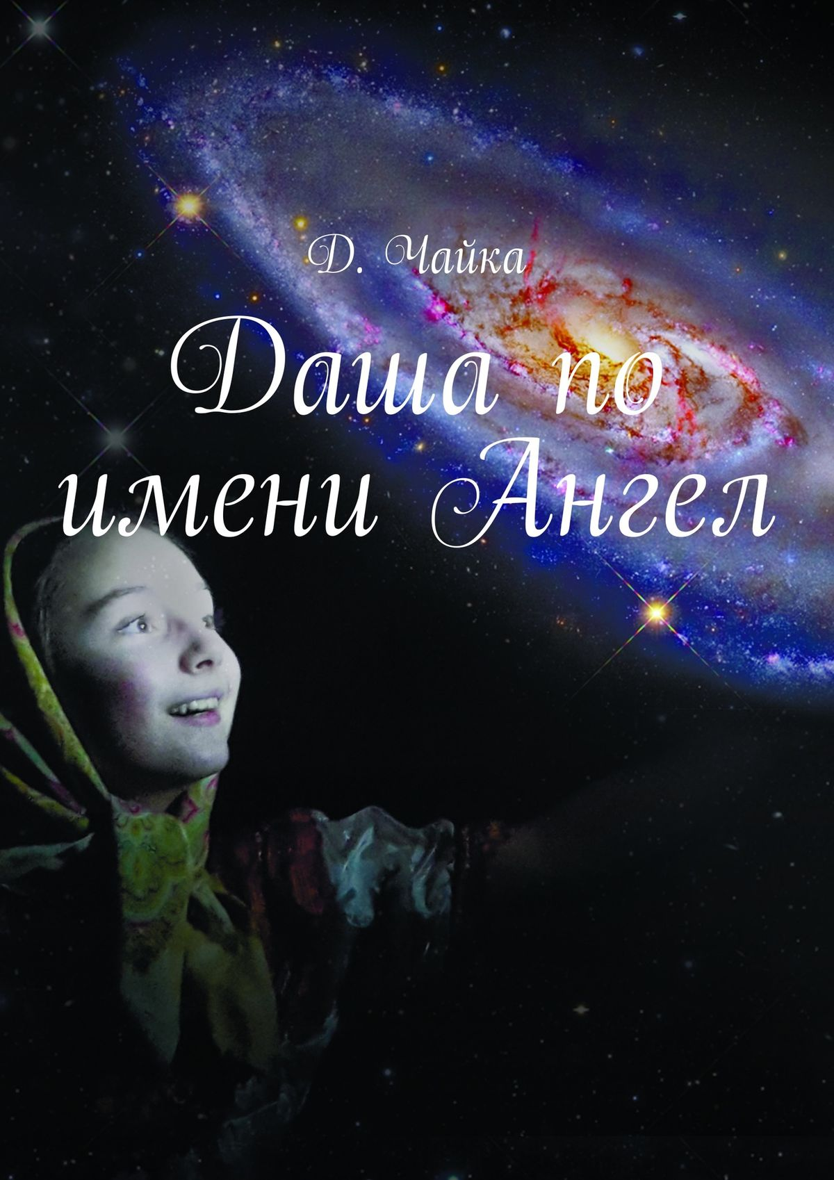 Даша по имени Ангел