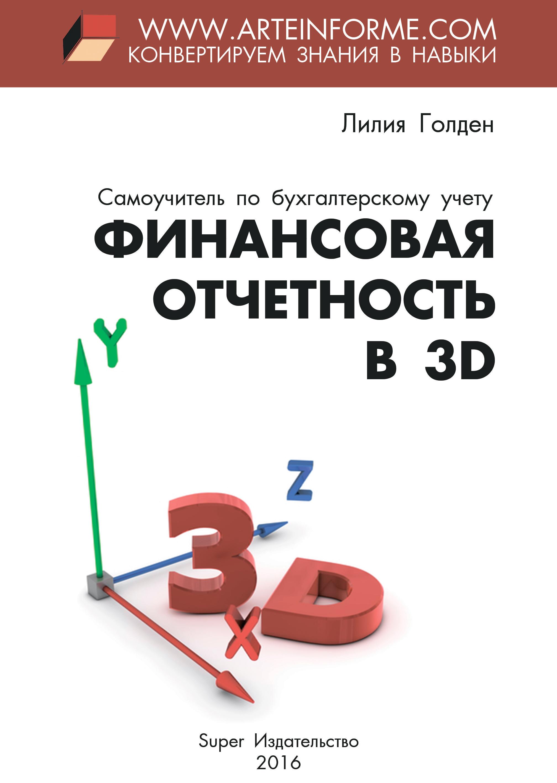 Финансовая отчетность в 3D