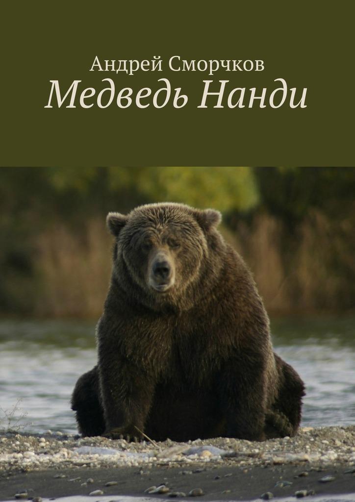 Медведь Нанди