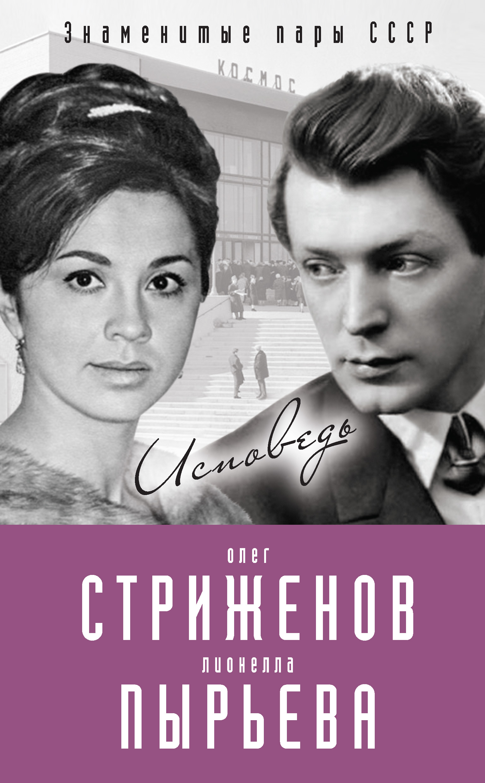 Олег Стриженов и Лионелла Пырьева. Исповедь