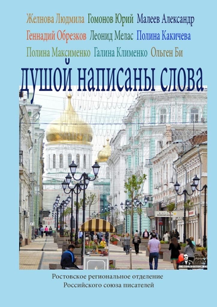 Душой написаны слова. Ростовское региональное отделение Российского союза писателей