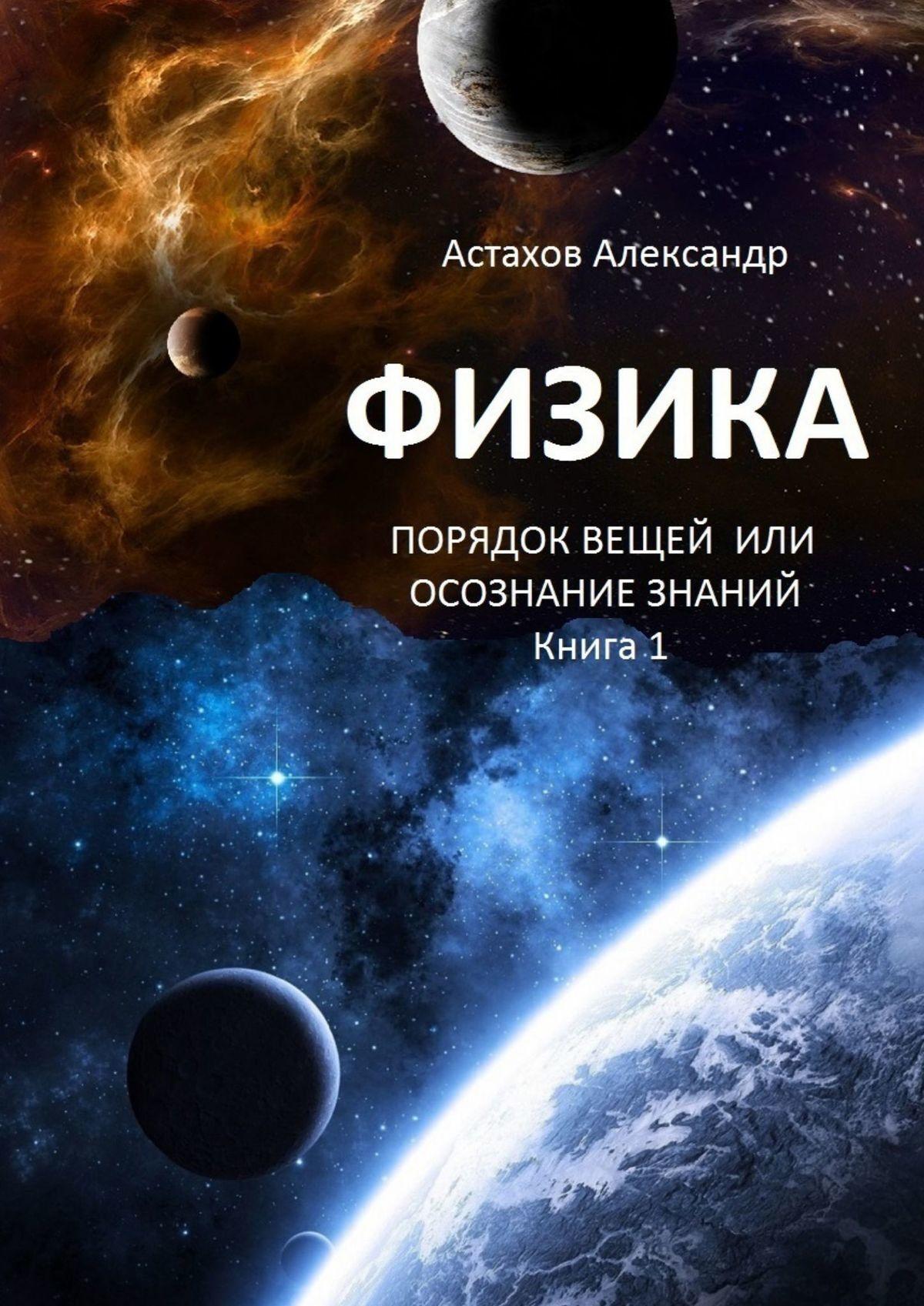 Физика. Порядок вещей, или Осознание знаний. Книга 1