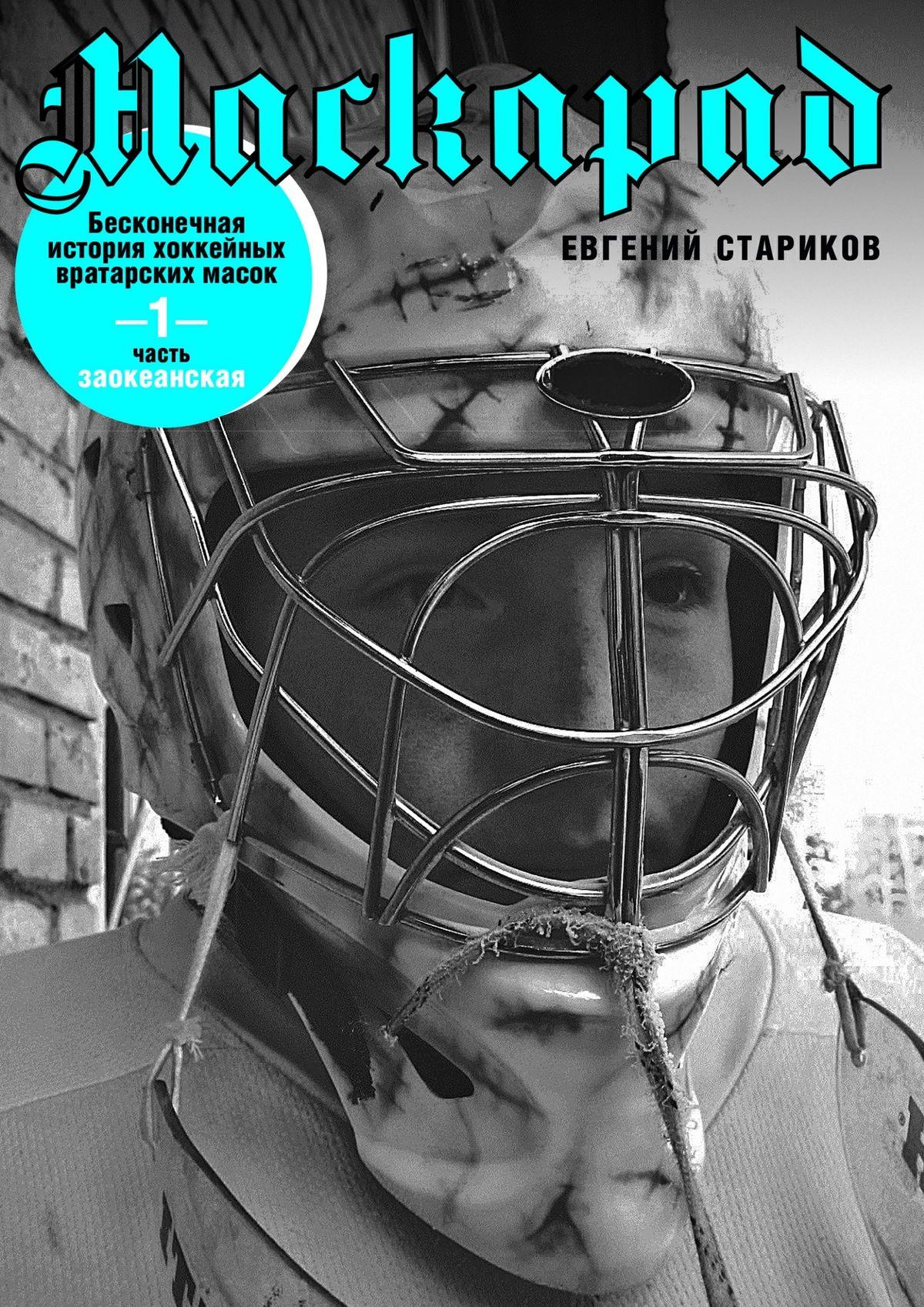 Маскарад. Бесконечная история хоккейных вратарских масок. Часть 1