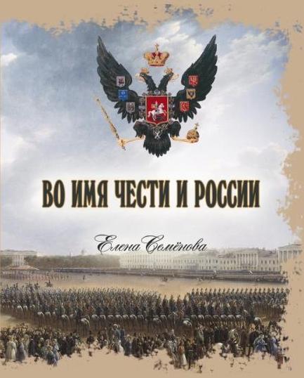 Во имя Чести и России