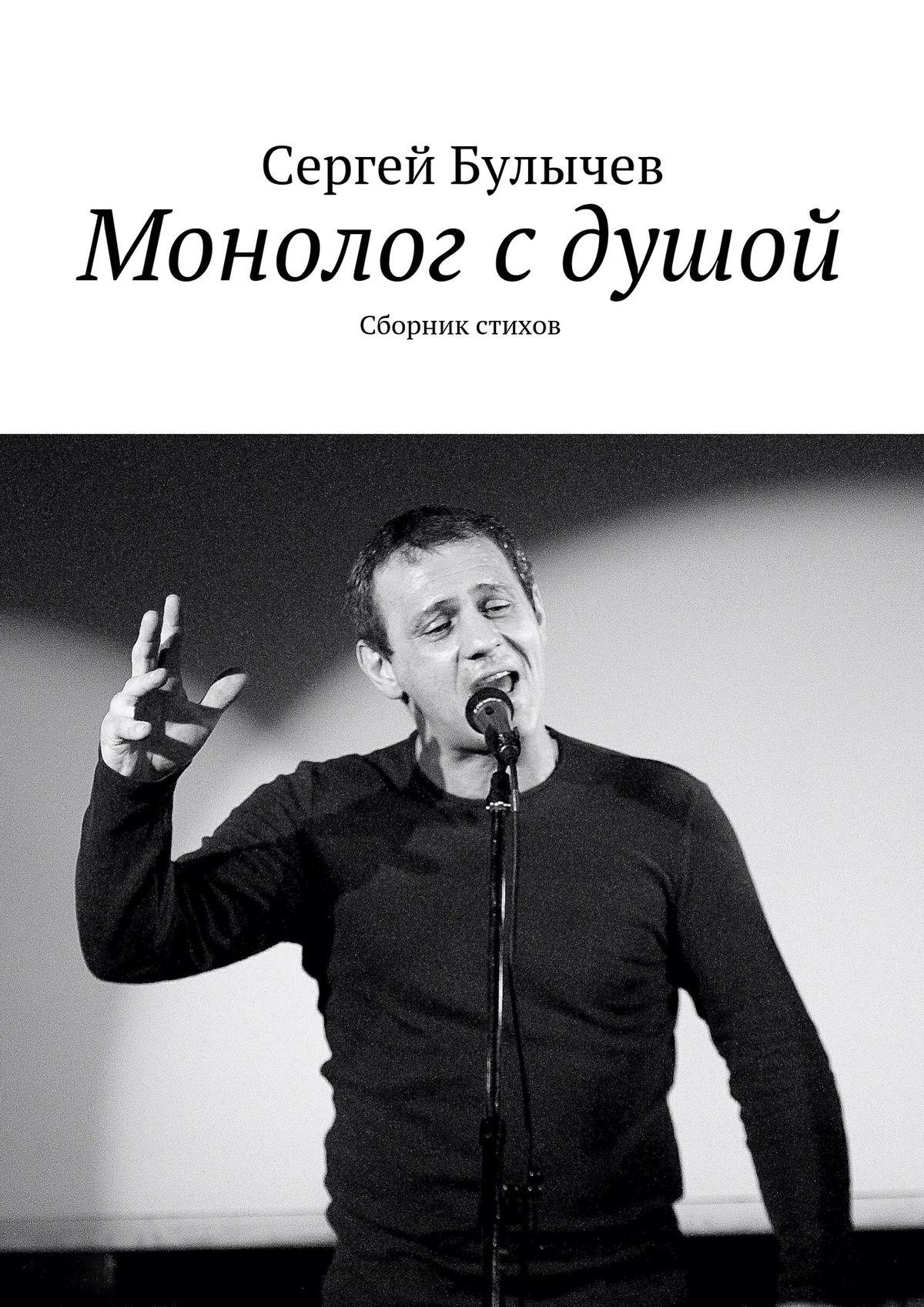 Монолог сдушой. Сборник стихов