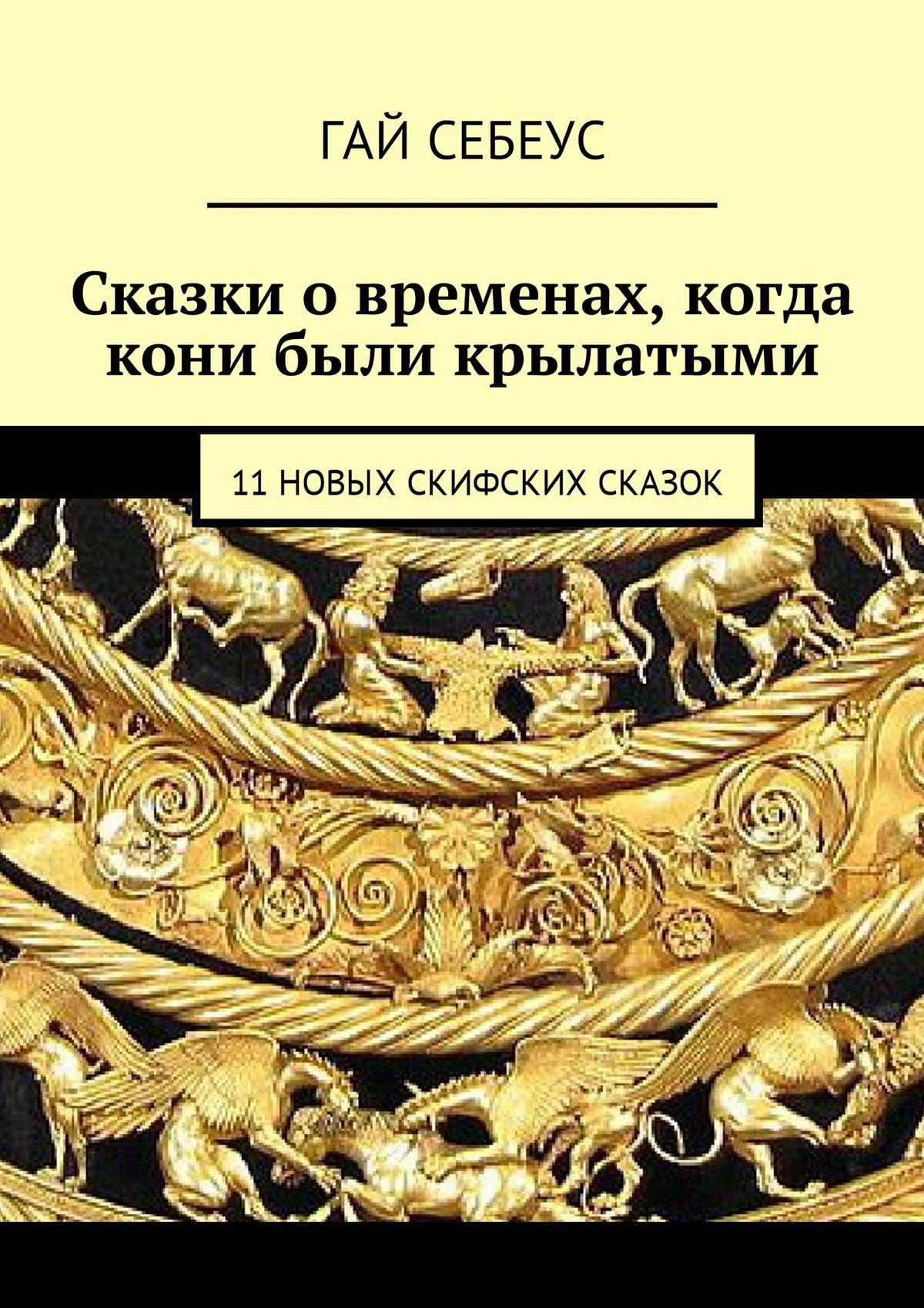 Сказки о временах, когда кони были крылатыми. 11 новых скифских сказок