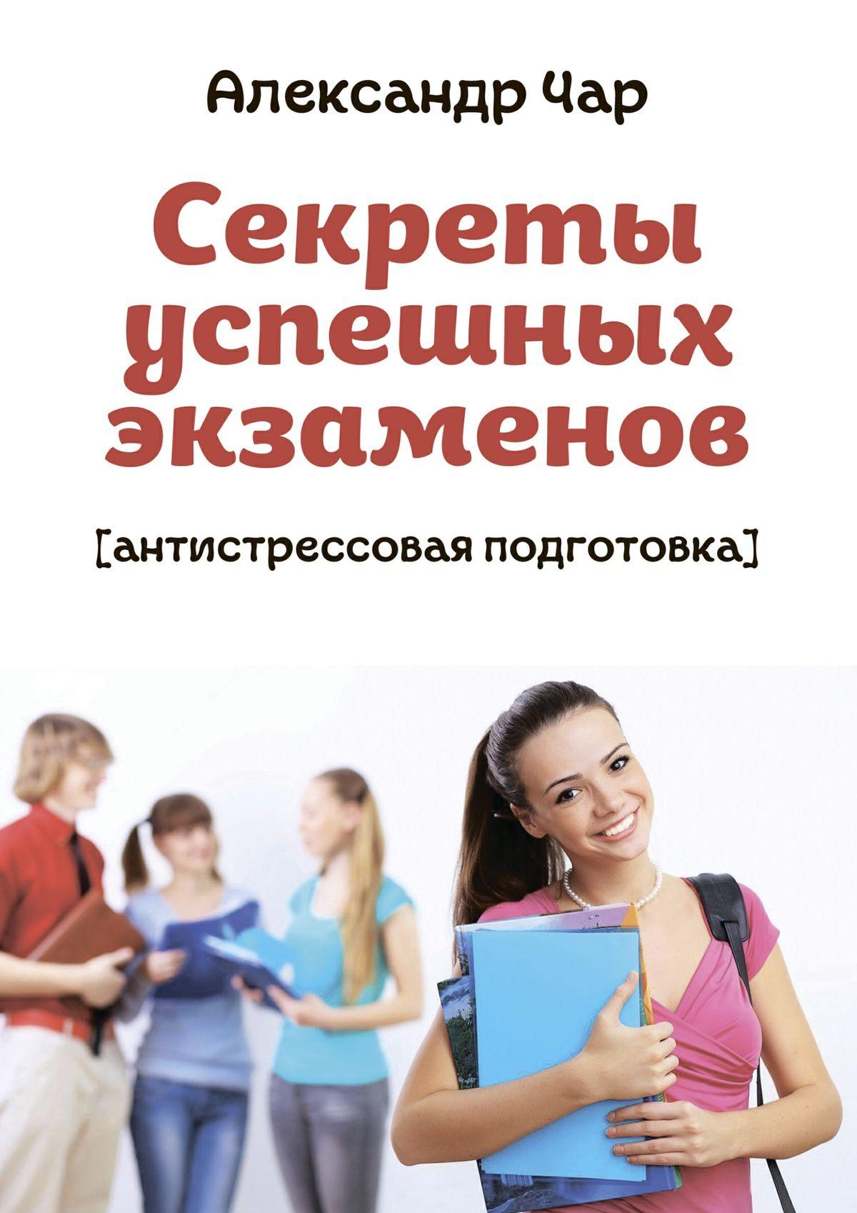 Секреты успешных экзаменов. Антистрессовая подготовка