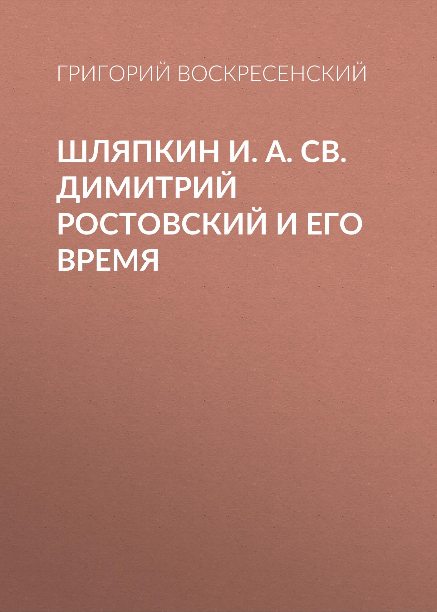 Шляпкин И. А. Св. Димитрий Ростовский и его время