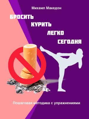 Бросить курить легко сегодня