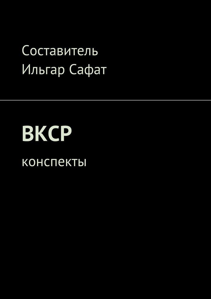 ВКСР. Конспекты