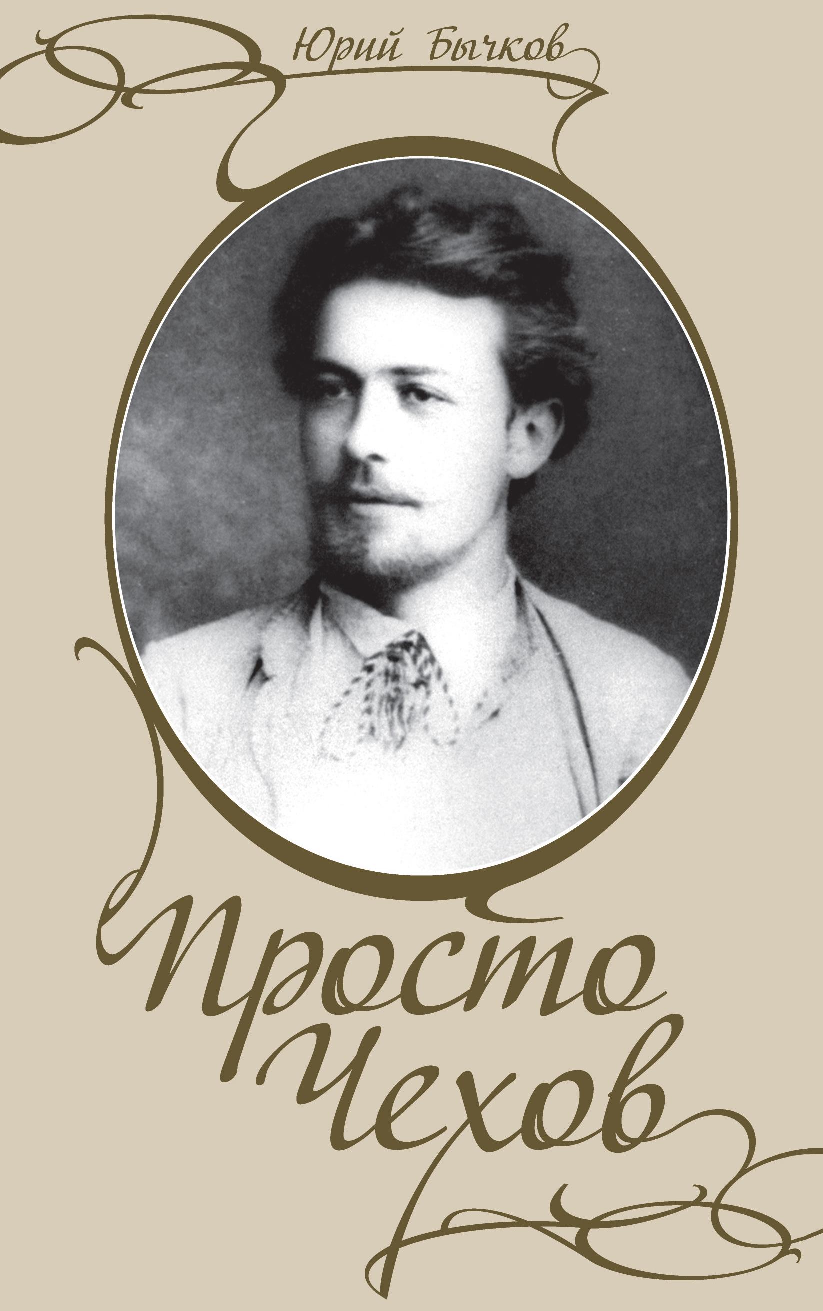 Просто Чехов
