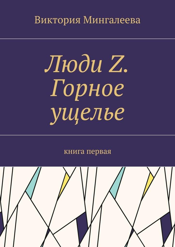 Люди Z. Горное ущелье. Книга первая