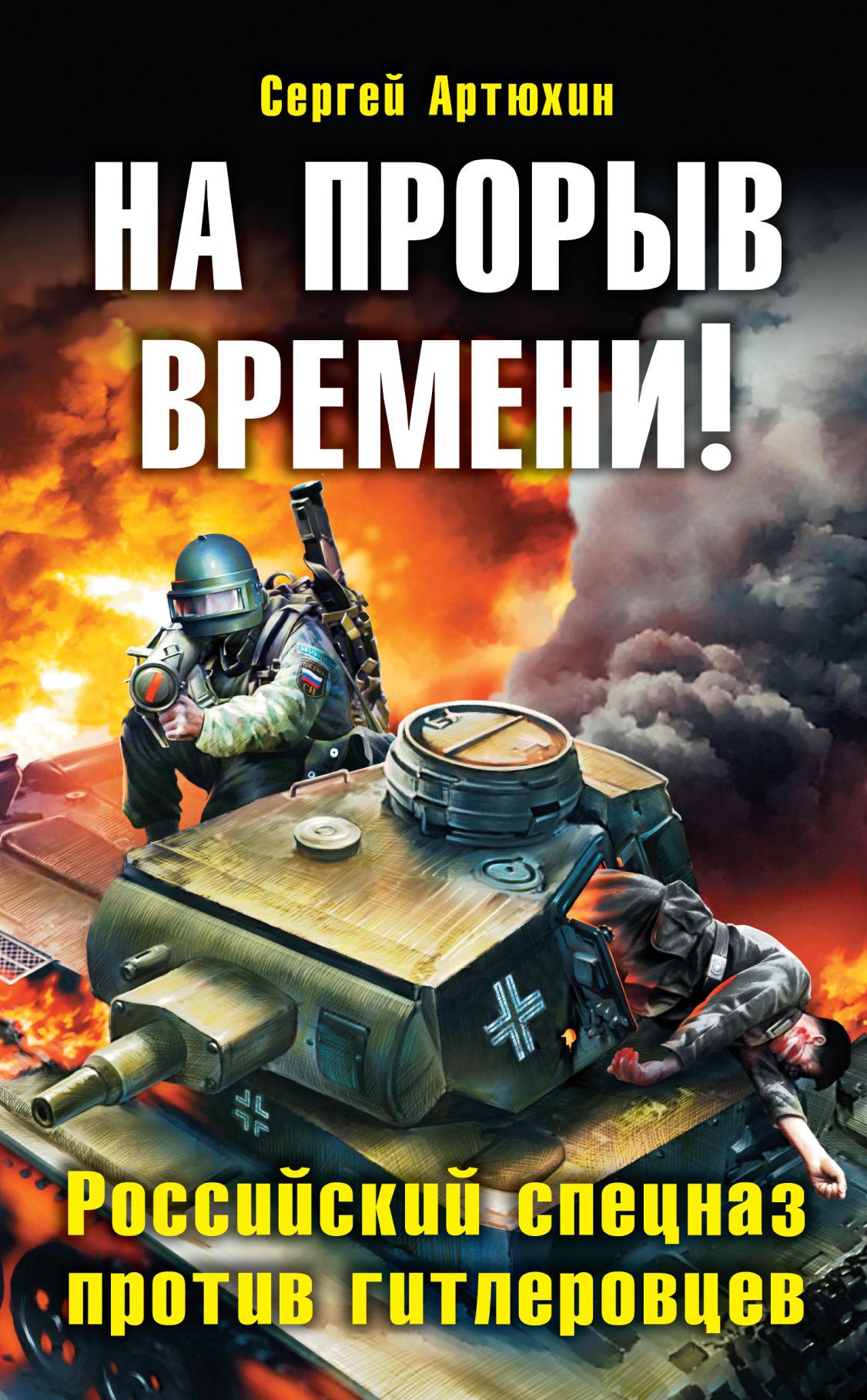 На прорыв времени! Российский спецназ против гитлеровцев