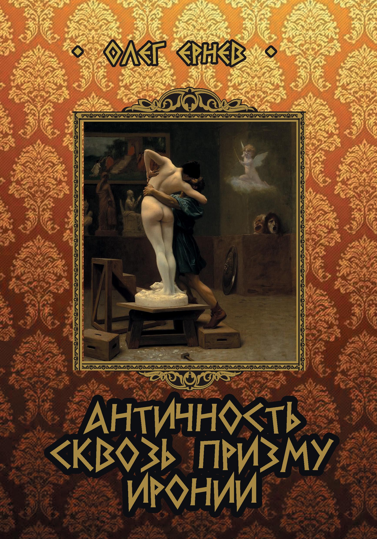 Античность сквозь призму иронии (сборник)