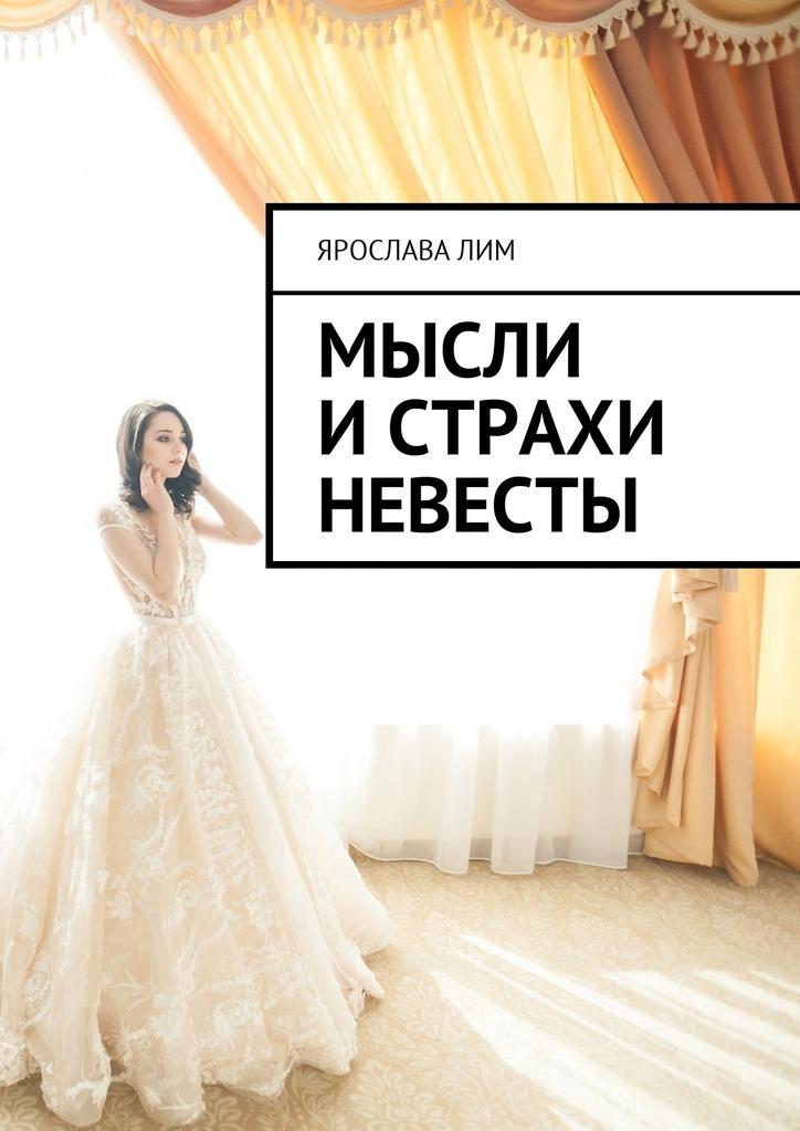 Мысли истрахи невесты